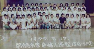 renmei1977r3